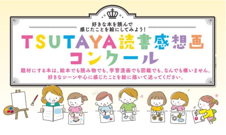 tsutaya 五井