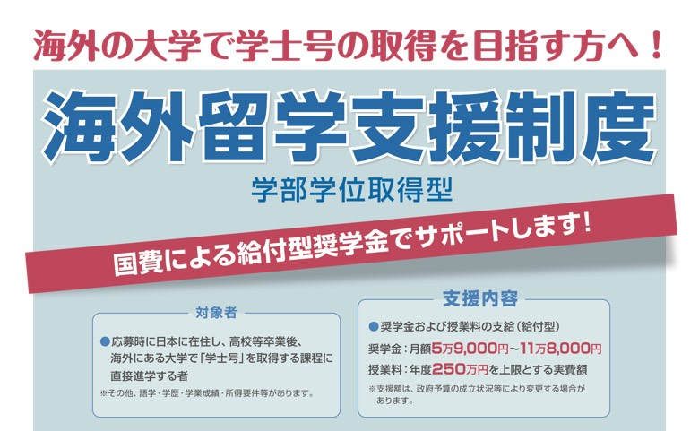 【JASSO】毎年45名採用…最大390万を4年間支給「2021年度海外留学支援制度」10/15〆