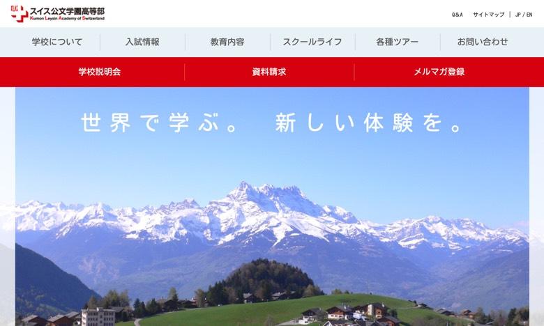 【海外教育機関】慶応、早稲田、立教、公文…海外にある日本の寮制高校に進学するメリットは?