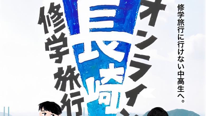 【高校生1万人署名活動】平和への思いと楽しさが詰まった中高生「オンライン長崎修学旅行」