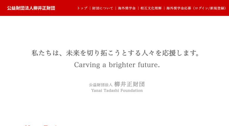 【柳井財団2021】海外高生やインター生も応募できる「海外大学奨学金プログラム」2/14〆